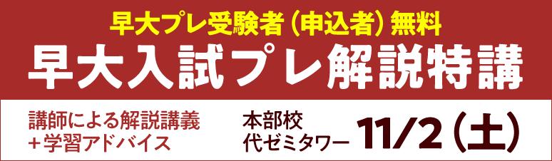 【早大入試プレ解説特講】早大プレ受験者(申込者)限定イベント。参加無料