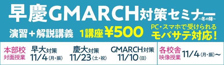 【早慶GMARCH対策セミナー】演習+解説講義:1講座¥500(モバサテも対応!)