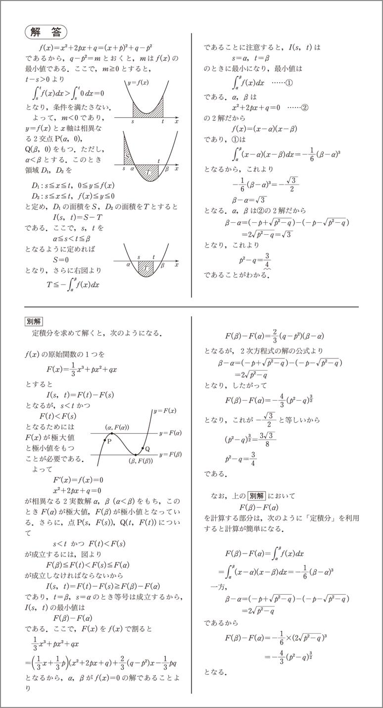 代ゼミニュース代ゼミニュース書籍案内東大入試プレに挑戦!大学への数学9月号解答